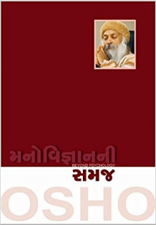 Mamovigyan Ni Samaj Gujarati book by Osho