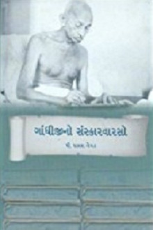 Gandhijino Sanskarvaraso (book)