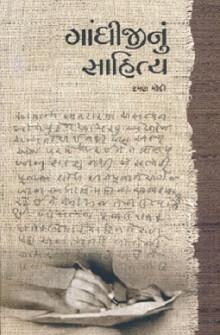 Gandhijinu Sahitya (book)