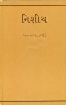 Nishith Gujarati book by Umashankar Joshi