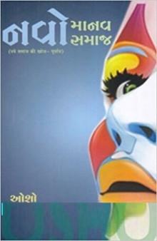 Navo Manav Navo Samaj
