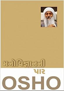 ManoVigyan Ni Par Gujarati book by Osho