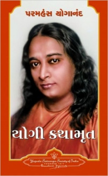 Yogi Kathamrut (Gujarati Translation Of AutoBiography Of A Yogi) (book)