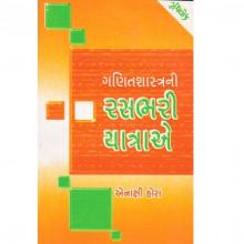 Ganitshastra'ni Rasbhari Yatra'e