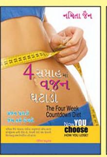 4 Saptah Ma Vajan Ghatado Gujarati Book by Namita Jain