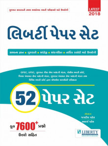 UPSC - Exam Books - Gujarati Books