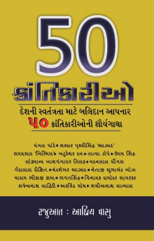 50 Krantikario Gujarati Book Written By Aditya Vasu
