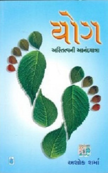 Yog - Astitva Ni Anandyatra (book)