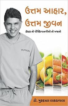 Uttam Aahar Uttam Jivan (book)