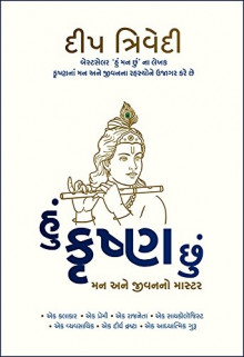 Hu Krushna Chhu Gujarati Book Written By Deep Trivedi