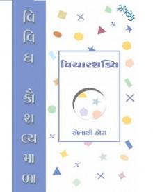 Vicharshakti
