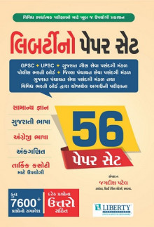 56 Previous Papers Of GPSC class 1,2 & 3 Exams