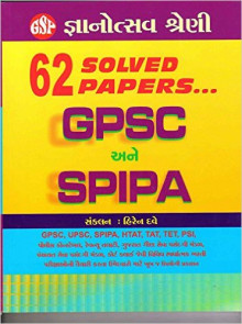 62 Solved Papers - GPSC Ane SPIPA Gujarati Book