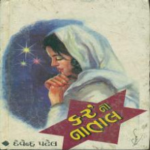 62 Ni Natal Gujarati Book by Devendra Patel