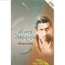 Ganitagya Ramanujan: Ek Jeevancharitra