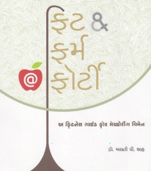 Fit and Firm at Forty Gujarati book by Dr. Malti Shah