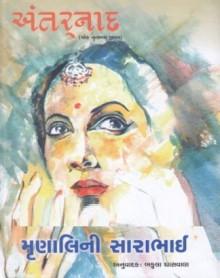 Antarnad - Ek Nrutyunjay Jivan Gujarati book by Mrulani Sarabhai