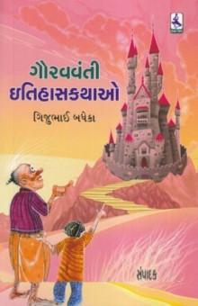 Gauravvanti Itihaskatho Gujarati book by Gijubhai Badheka