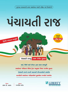 Liberty Panchayati Raj latest edition