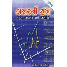 Bazaar'ni Rookh: Sooz, Saahas Ane Samruddhi