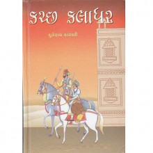 Kutch-Kaladhaar (Part 1 & 2)