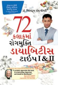 72 Kalakma Rog Mukti - Diabetese Type 1,2 Gujarati Book Written By Biswaroop Roy Chaudhury
