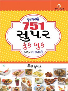 751 Super Cook Book - Pure Veg Gujarati Book