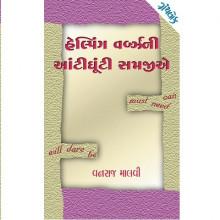 Helping Verbs ni Aantighunti Samajiye