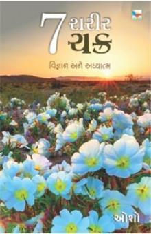7 Sharir - 7 Chakra Gujarati Book by Osho