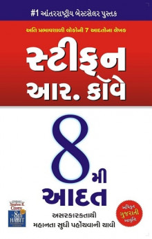 8th-habit-from-effectiveness-to-greatness-in-gujarati-edition-buy-online