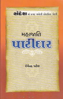 Mahajati Patidar