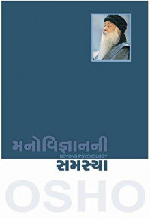 ManoVigyan Ni Samsya Gujarati book by Osho