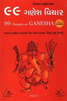 99 Thoughts On Ganesha (Gujarati Translation) Gujarati Book Written By General Author