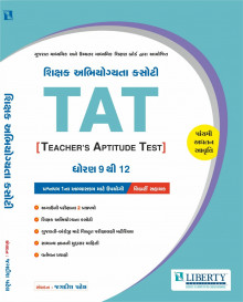 TAT(Teacher's Aptitude Test)