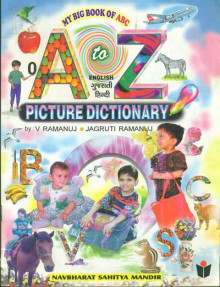 A To  Z Picture Dictionary Gujarati Book Written By Jagruti Ramanuj