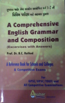 A Comprihensive English Grammar & Composition for GPSC, UPSC Gujarati Book
