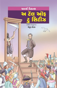 A Tale of Two Cities Gujarati Book Written By Charles Dickens