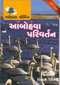 Aabohava Parivartan Gujarati Book Written By Biren Kothari