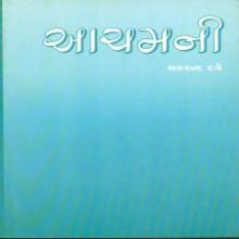 Aachamani Gujarati Book by Makarand Dave