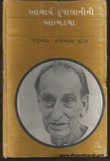 Aacharya Kruplanini aatmakatha Gujarati Book Written By NAGINDAS PAREKH