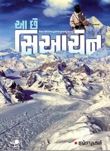Aa Chhe Siachen gujarati book