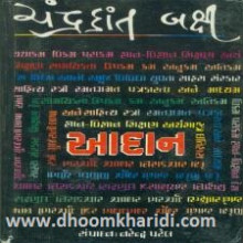 Aadan Gujarati Book by Chandrakant Baxi
