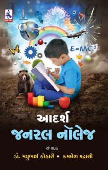 Aadarsh Genral Knowledge Gujarati Book Written By Dr Madhubhai Kothari