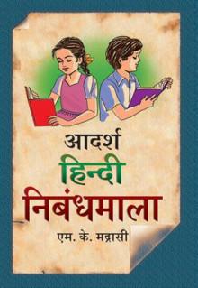 AADARSH HINDI NIBANDHMALA Gujarati Book by M  K  MADRASI