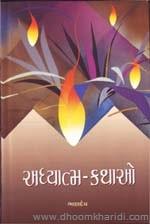 Aadhyatma Kathao Gujarati Book Written By Bhandev