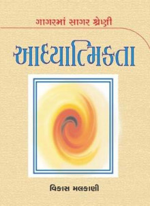 Aadhyatmikta Gujarati Book Written By Gagar Sagar Series