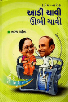 Aadi Chavi Ubhi Chaavi (gujarati book)
