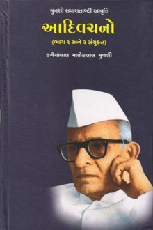 Aadivachano  Part 1 and 2 Sanyukt Gujarati Book by K M Munshi