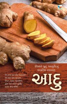 Aadu (Saikao Junu Ayurvednu Apratim Rasayan) (book)