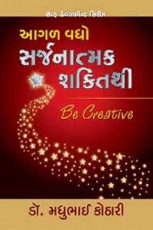 Aagal Vadho Sarjanatmak Shakti Thi Gujarati Book by Dr Madhubhai Kothari